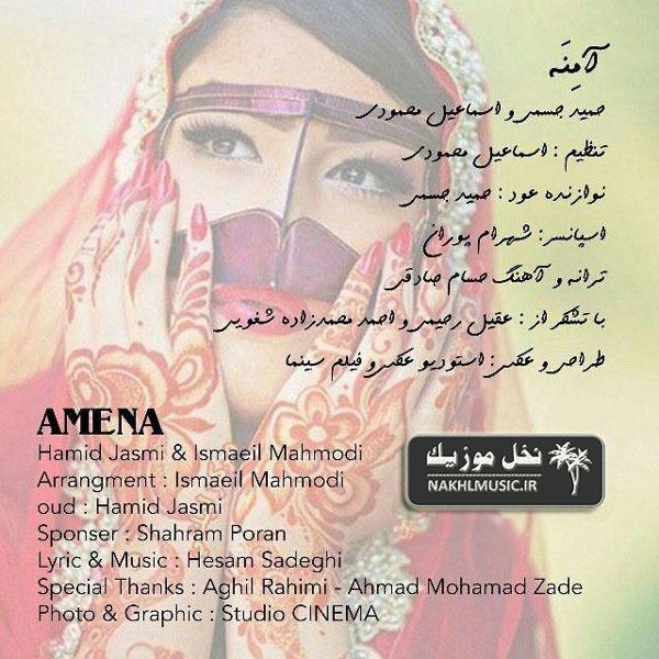 حمید جسمی و اسماعیل محمودی - آمنه