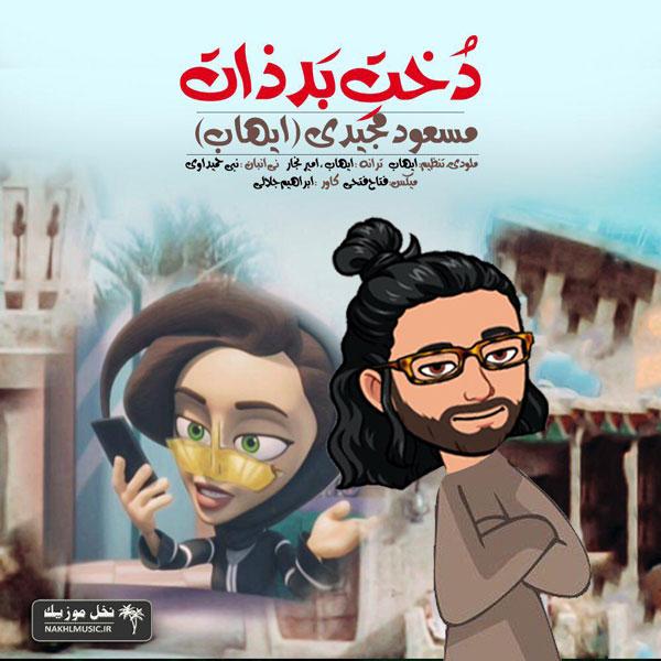 مسعود مجیدی (ایهاب) - دخت بدذات