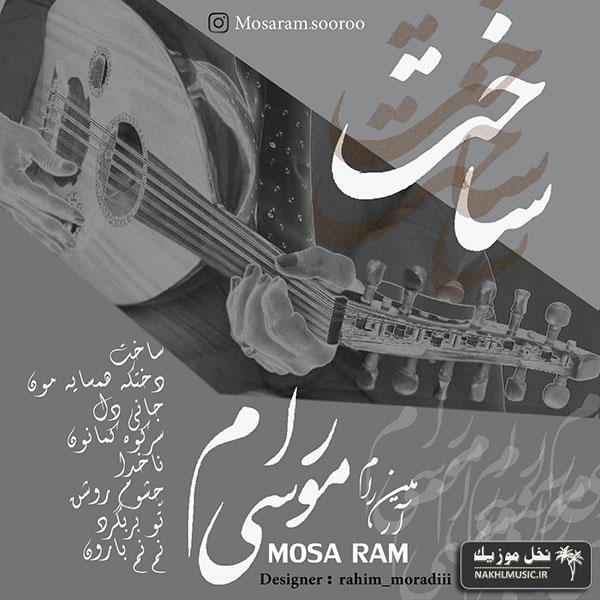 موسی رام - آلبوم ساخت