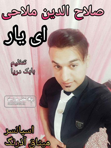 صلاح الدین ملاحی - ای یار