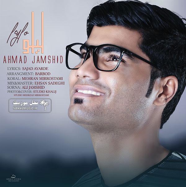 احمد جمشید - لیلو