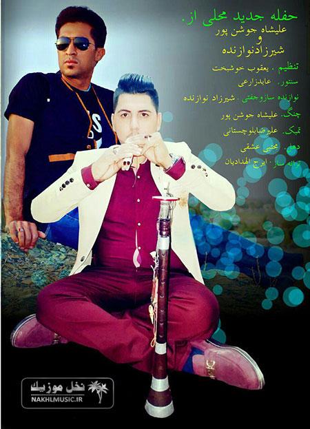 علیشاه جوشن پور و شیرزاد نوازنده - حفله 2018