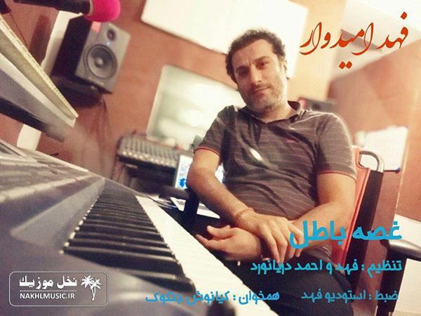 فهد امیدوار - غصه باطل