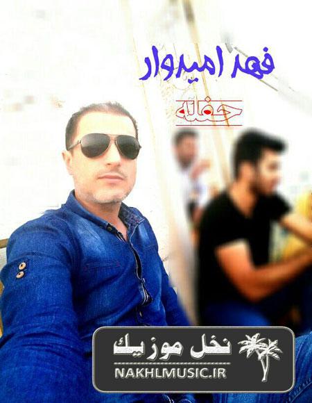 فهد امیدوار - حفله عروسی بنوبند 2018