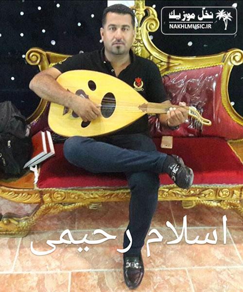 اسلام رحیمی - حفله8 - 2018