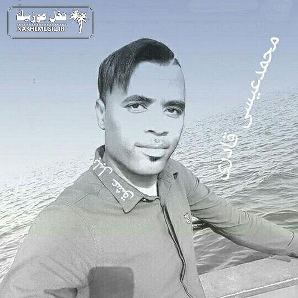 محمد عیسی قادری - آلبوم طبیب
