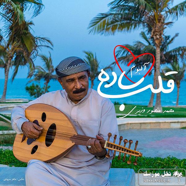 محمد منصور وزیری - آلبوم قلب ساده