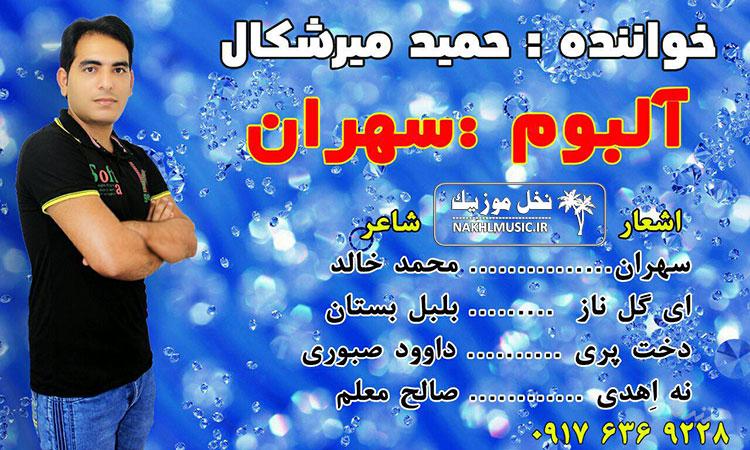 حمید میرشکال - آلبوم سهران