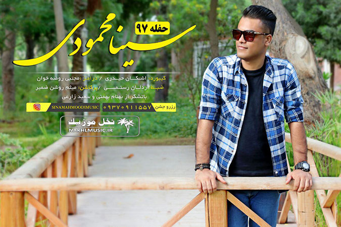 سینا محمودی - حفله 2018