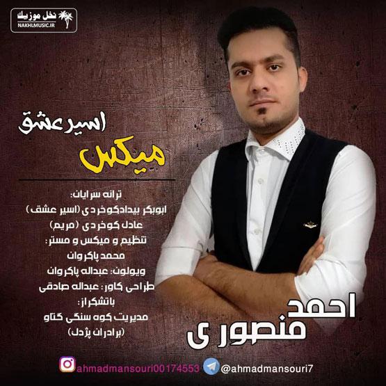 احمد منصوری - حفله بستکی 2018