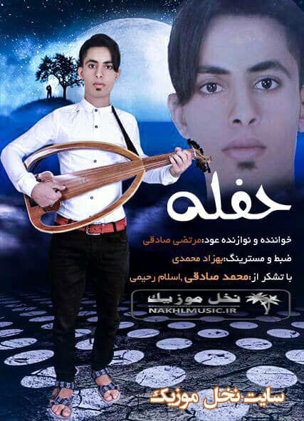 مرتضی صادقی - سه حفله 2018