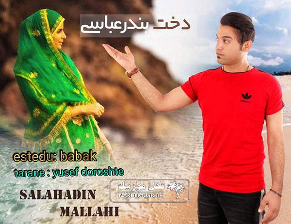 صلاح الدین ملاحی - دخت بندرعباسی