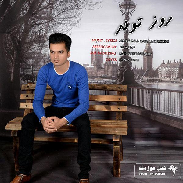 محمدامین شمس الدینی - روز تولد