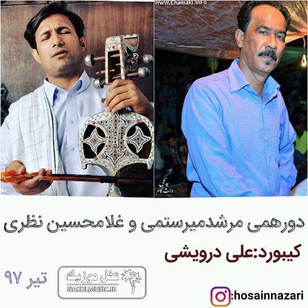مرشد میررستمی و غلامحسین نظری - حفله 2018