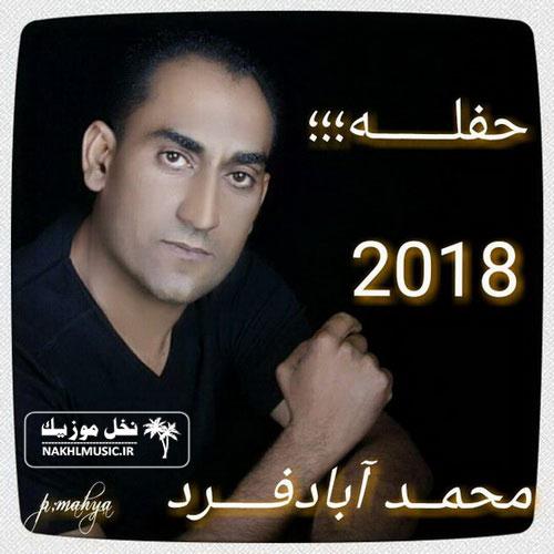 محمد آبادفرد - حفله 2018