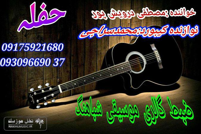 مصطفی درویش پور - حفله 2018