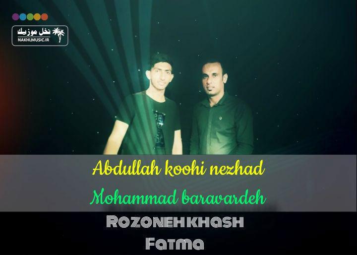 عبدالله کوهی نژاد - روزون خش و فاطمه