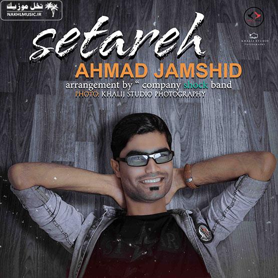 احمد جمشید - ستاره