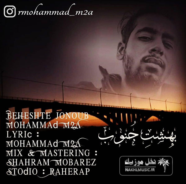 محمد M2A - بهشت جنوب