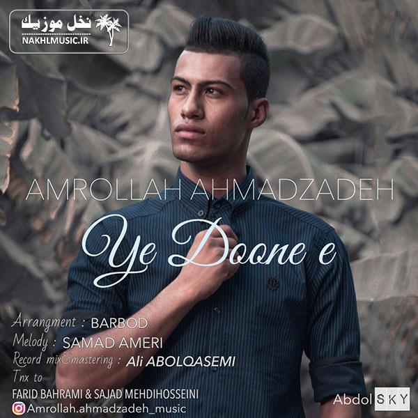 امرالله احمدزاده - یه دونه ای