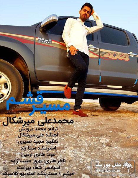 محمد علی میرشکال - مسیر قشم