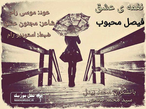 فیصل محبوب - نغمه ی عشق