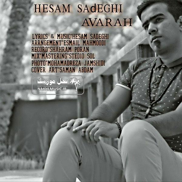 حسام صادقی - آواره