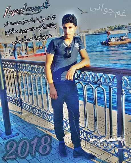 فیصل اسماعیلی - غم جوانی