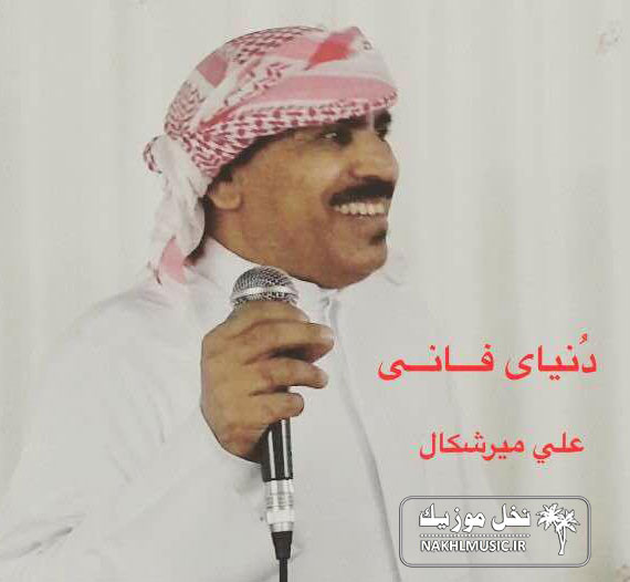 علی میرشکال - آلبوم دنیای فانی