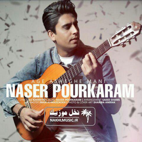 ناصر پورکرم - اگه عاشق منی