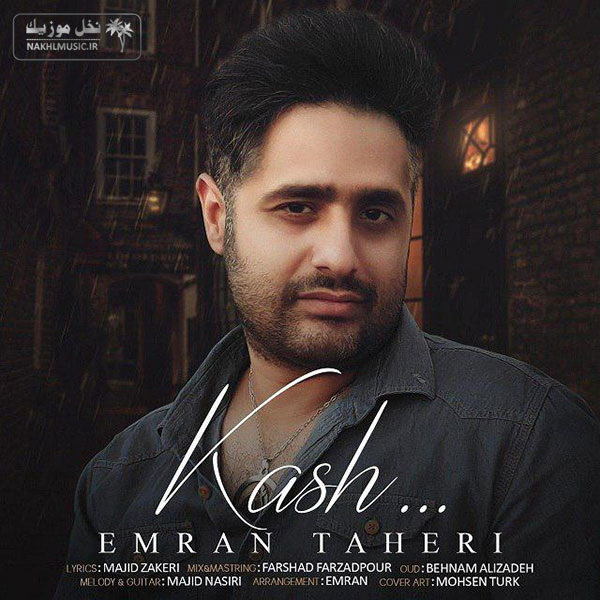 عمران طاهری - کاش
