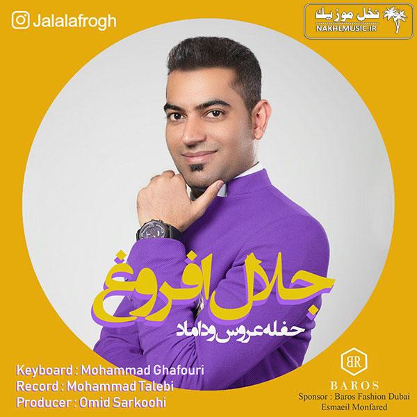 جلال افروغ - حفله عروس و داماد 2018