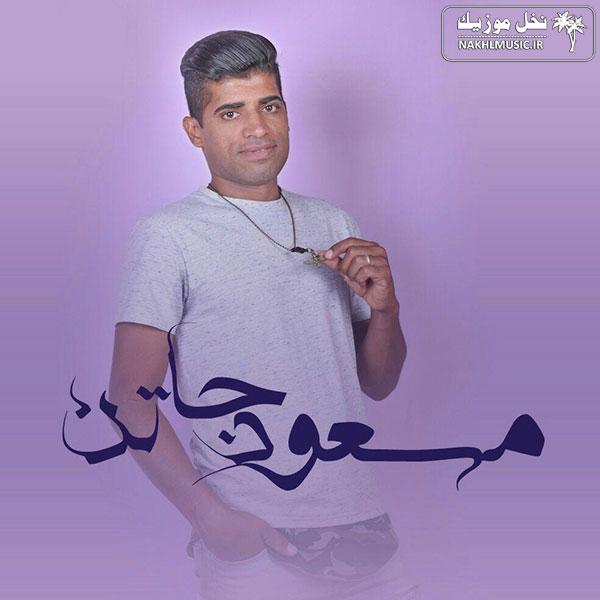 مسعود جاتن - شاه داماد