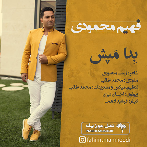 فهیم محمودی - بدا مپش