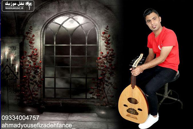 احمد یوسفی زاده - حفله بندری و فارسی 2018