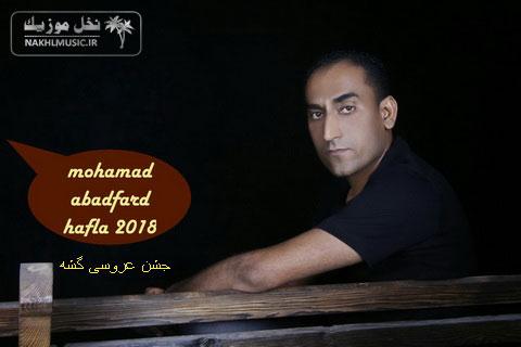 محمد آبادفرد - حفله گشه 2018