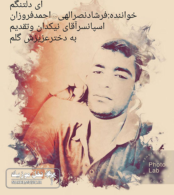 فرشاد نصراللهی - آلبوم ای دل تنگم