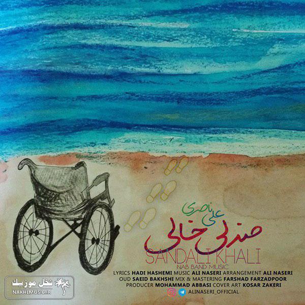 علی ناصری - صندلی خالی