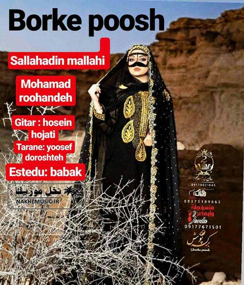 محمد روهنده و صلاح الدین ملاحی - برکه پوش