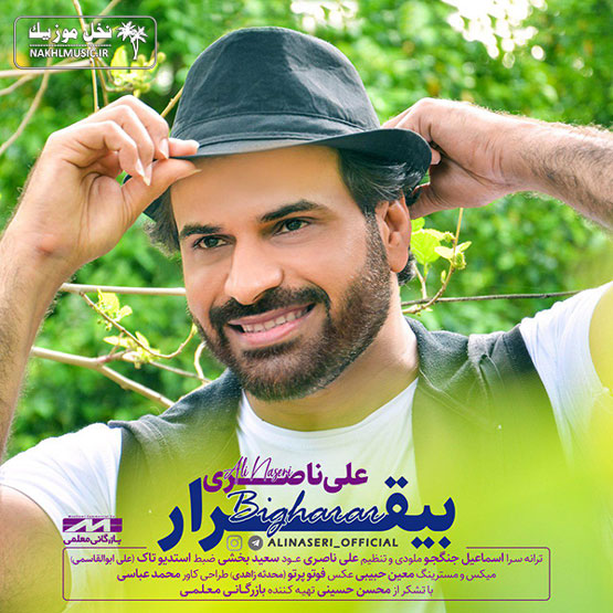 علی ناصری - بیقرار