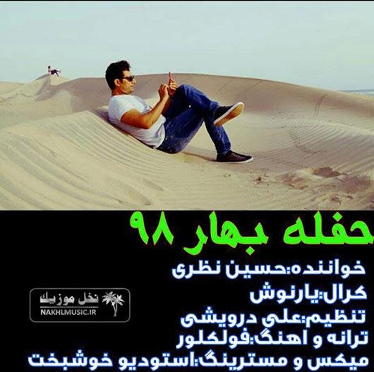 غلامحسین نظری - حفله 2019