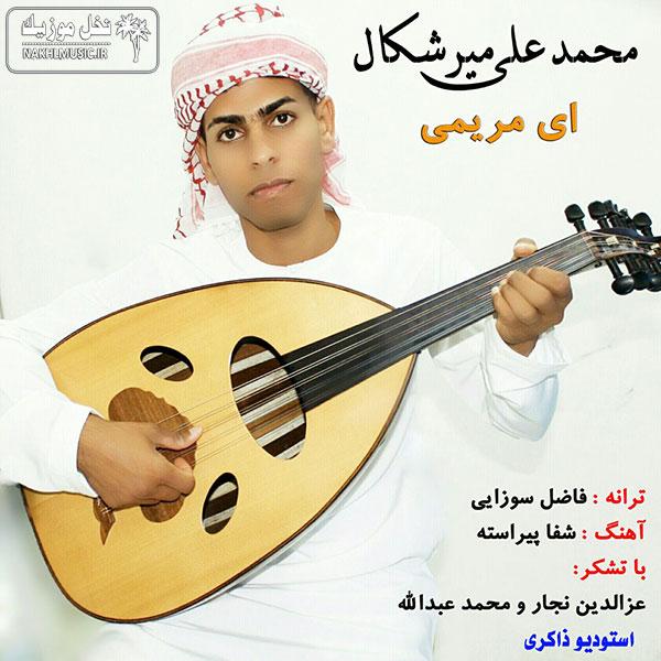 محمد علی میرشکال - ای مریمی