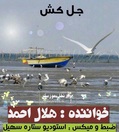 هلال احمد صابری - جل کش