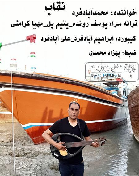محمد آبادفرد - آلبوم نقاب