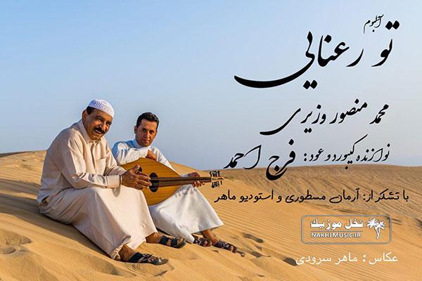 محمد منصور وزیری - آلبوم تو رعنایی
