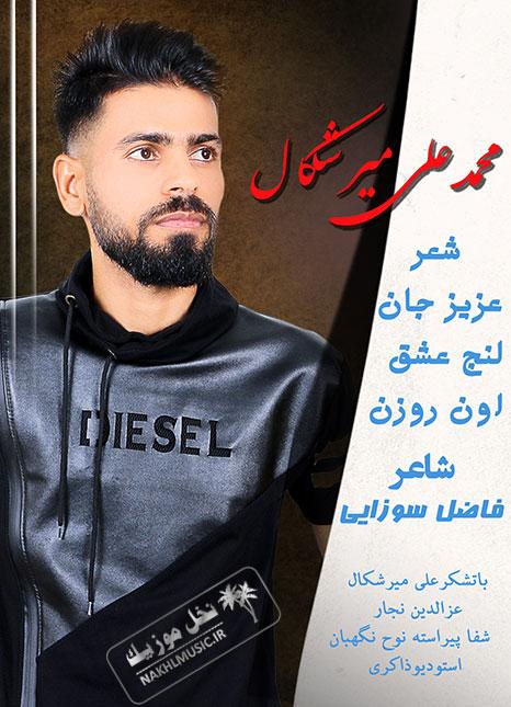 محمد علی میرشکال - عزیز جان & لنج عشق & اون روزن