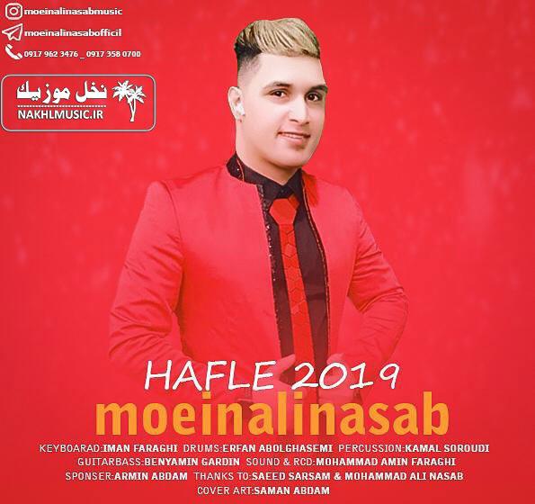 معین علی نسب - حفله 2019