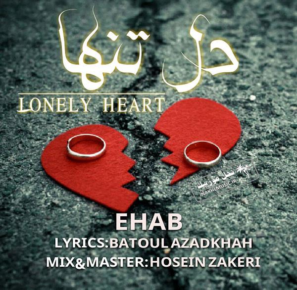 ایهاب - دل تنها