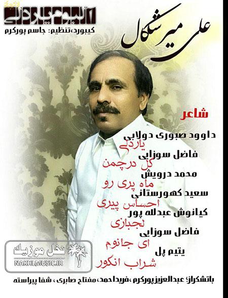 علی میرشکال - آلبوم یار دلی