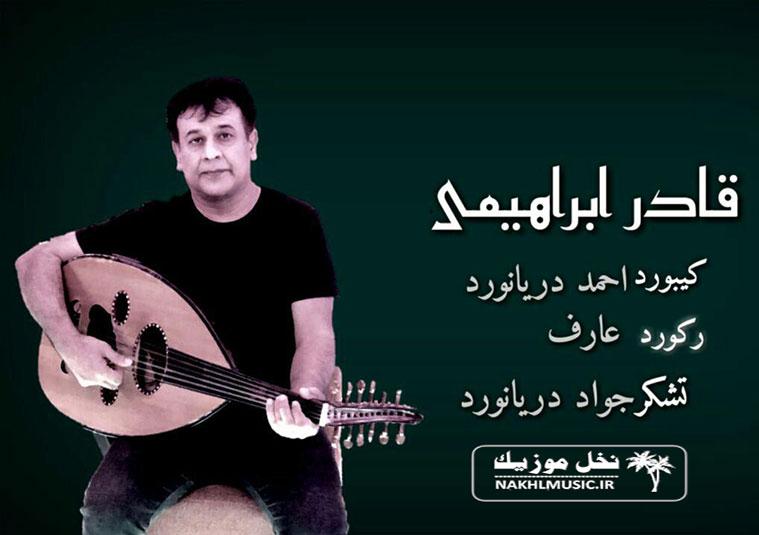 قادر ابراهیمی - چهار حفله 2019